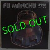 FU MANCHU/ Return To Earth 91-93[LP]