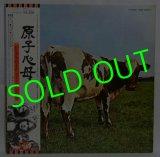 PINK FLOYD/ Atom Heart Mother[LP]