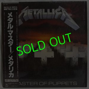 画像1: METALLICA/Master Of Puppets[LP]