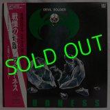 LOUDNESS/ Devil Soldier[LP]