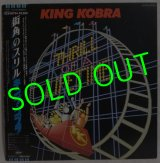 KING KOBRA/ Thrill Of A Lifetime[LP]