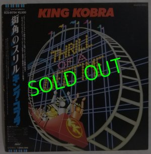 画像1: KING KOBRA/ Thrill Of A Lifetime[LP]