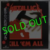 METALLICA/ Kill 'Em All[LP]