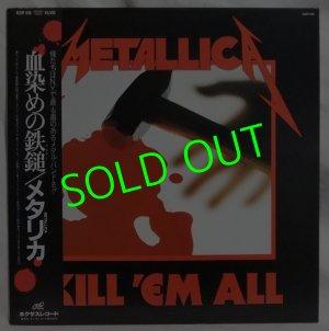 画像1: METALLICA/ Kill 'Em All[LP]