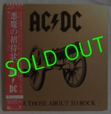 AC/DC / For Those About To Rock