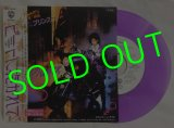 PRINCE/ When Doves Cry(Limited Clear Purple Vinyl)[7'']
