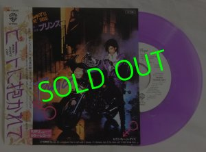 画像1: PRINCE/ When Doves Cry(Limited Clear Purple Vinyl)[7'']
