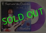 PRINCE AND THE REVOLUTION/ Purple Rain(Limited Clear Purple Vinyl)[7'']