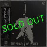 DISCHARGE/ The Price Of Silence[LP]