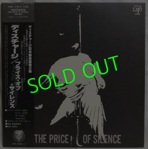 画像1: DISCHARGE/ The Price Of Silence[LP]