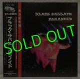 BLACK SABBATH/ Paranoid[LP]