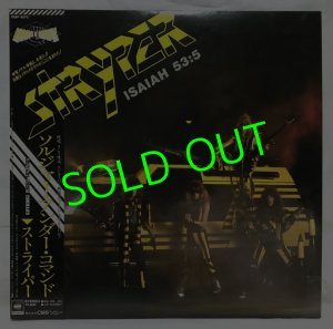 画像1: STRYPER/ Soldiers Under Command[LP]