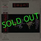 HEART/ Bad Animals[LP]