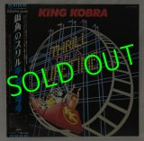 KING COBRA/ Thrill Of A Lifetime[LP]