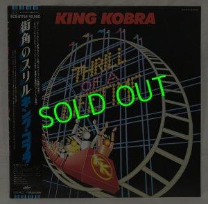 画像1: KING COBRA/ Thrill Of A Lifetime[LP]